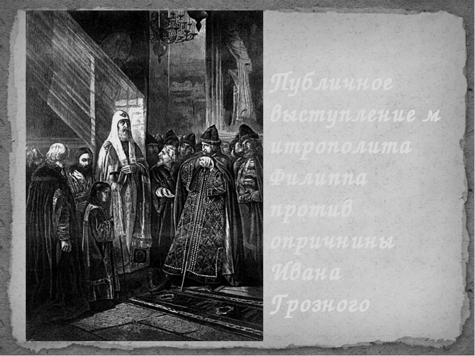 Публичное выступлениемитрополита Филиппа против опричнины Ивана Грозного