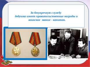 За безупречную службу дедушка имеет правительственные награды и воинское зва