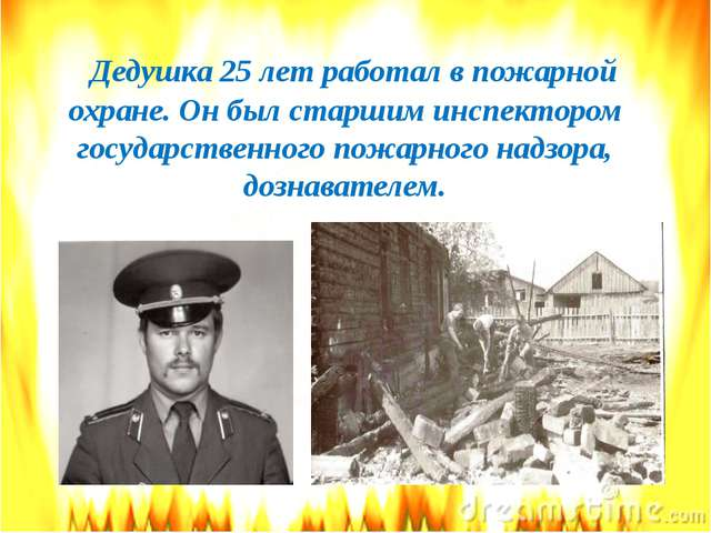 Дедушка 25 лет работал в пожарной охране. Он был старшим инспектором государ...