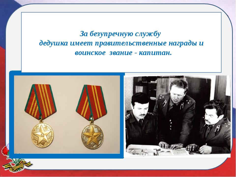 За безупречную службу дедушка имеет правительственные награды и воинское зва...
