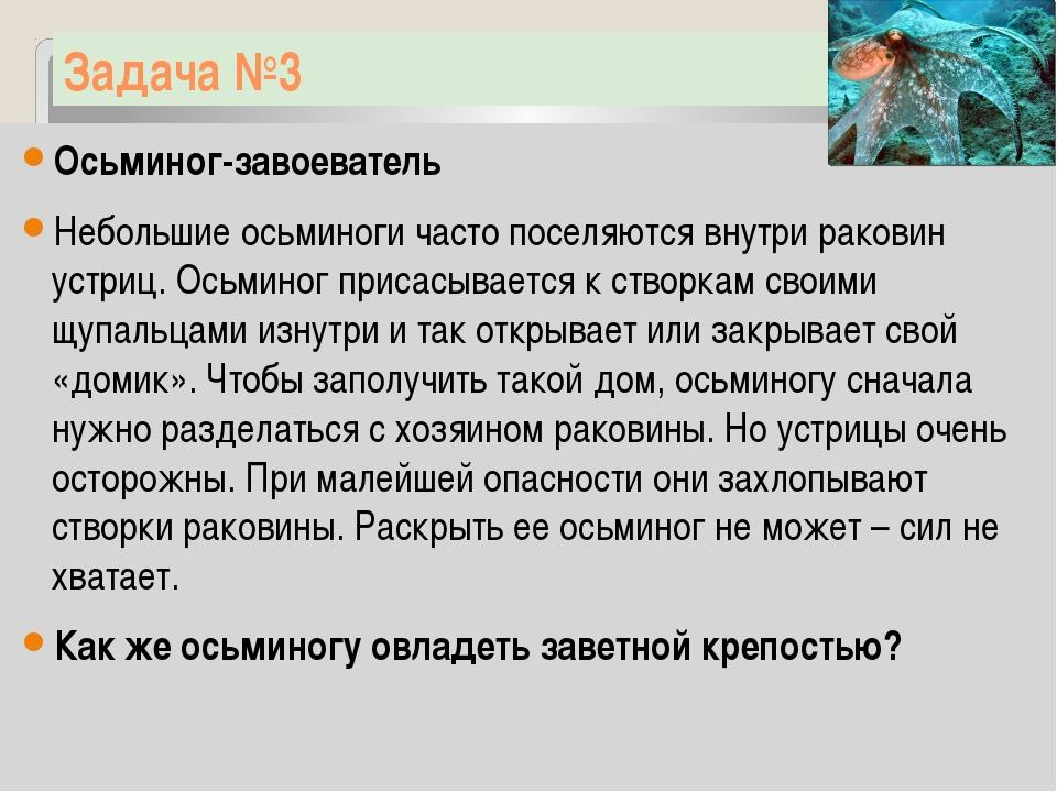 Задача №3 Осьминог-завоеватель Небольшие осьминоги часто поселяются внутри ра...