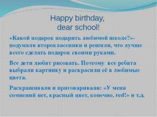 Happy birthday, dear school! «Какой подарок подарить любимой школе?»- подумал