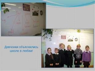 Девчонки объяснились школе в любви!