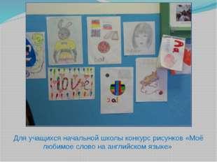 Для учащихся начальной школы конкурс рисунков «Моё любимое слово на английско