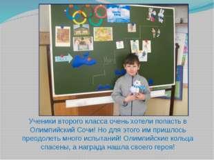 Ученики второго класса очень хотели попасть в Олимпийский Сочи! Но для этого