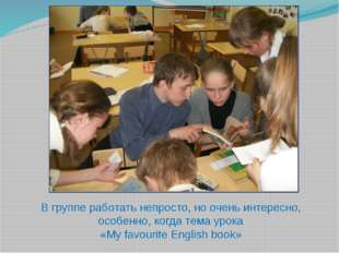В группе работать непросто, но очень интересно, особенно, когда тема урока «M