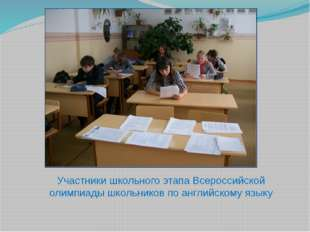 Участники школьного этапа Всероссийской олимпиады школьников по английскому я