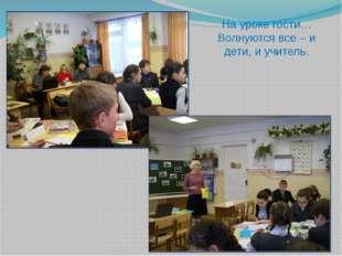 На уроке гости… Волнуются все – и дети, и учитель.