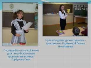 Последний в школьной жизни урок английского языка проводит выпускница Горбуно