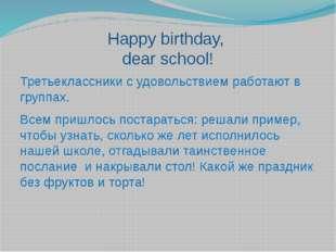 Happy birthday, dear school! Третьеклассники с удовольствием работают в групп