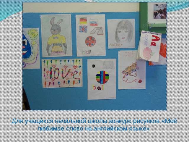 Для учащихся начальной школы конкурс рисунков «Моё любимое слово на английско...