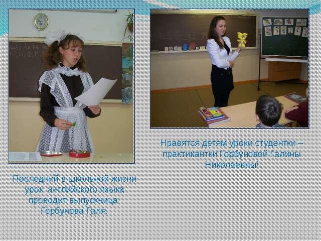 Последний в школьной жизни урок английского языка проводит выпускница Горбуно...