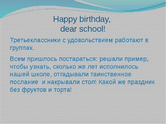 Happy birthday, dear school! Третьеклассники с удовольствием работают в групп...