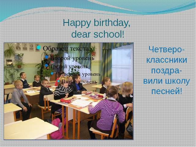 Happy birthday, dear school! Четверо- классники поздра- вили школу песней!
