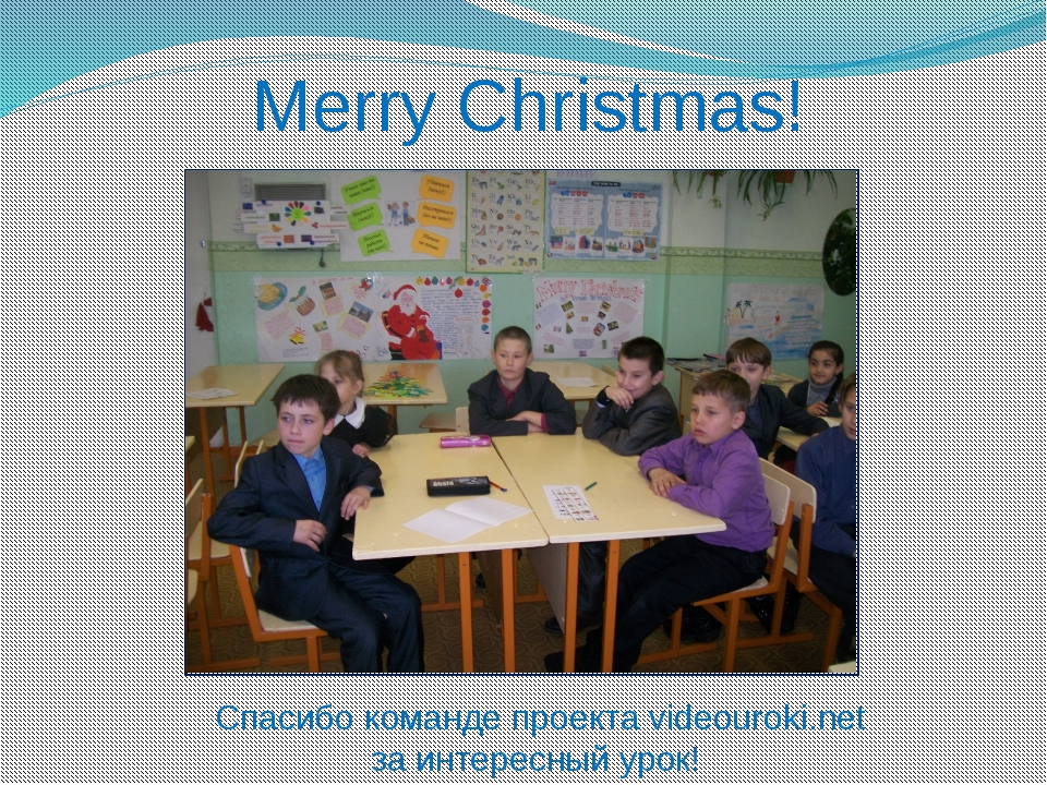 Merry Christmas! Спасибо команде проекта videouroki.net за интересный урок!