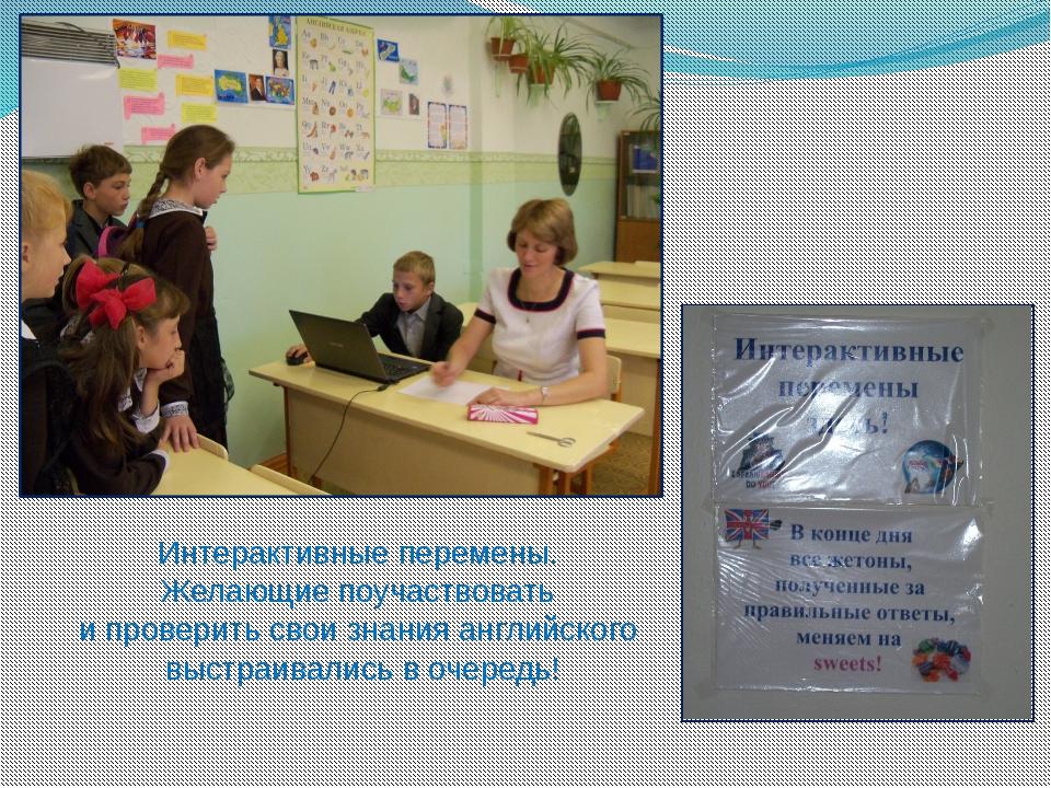 Интерактивные перемены. Желающие поучаствовать и проверить свои знания англий...