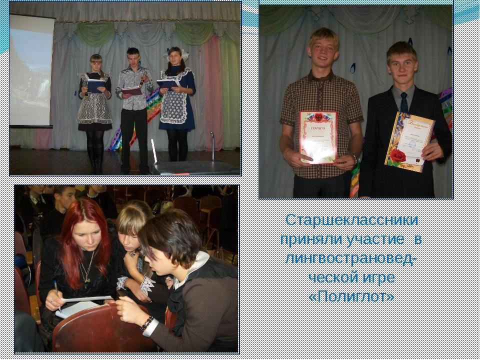 Старшеклассники приняли участие в лингвострановед-ческой игре «Полиглот»