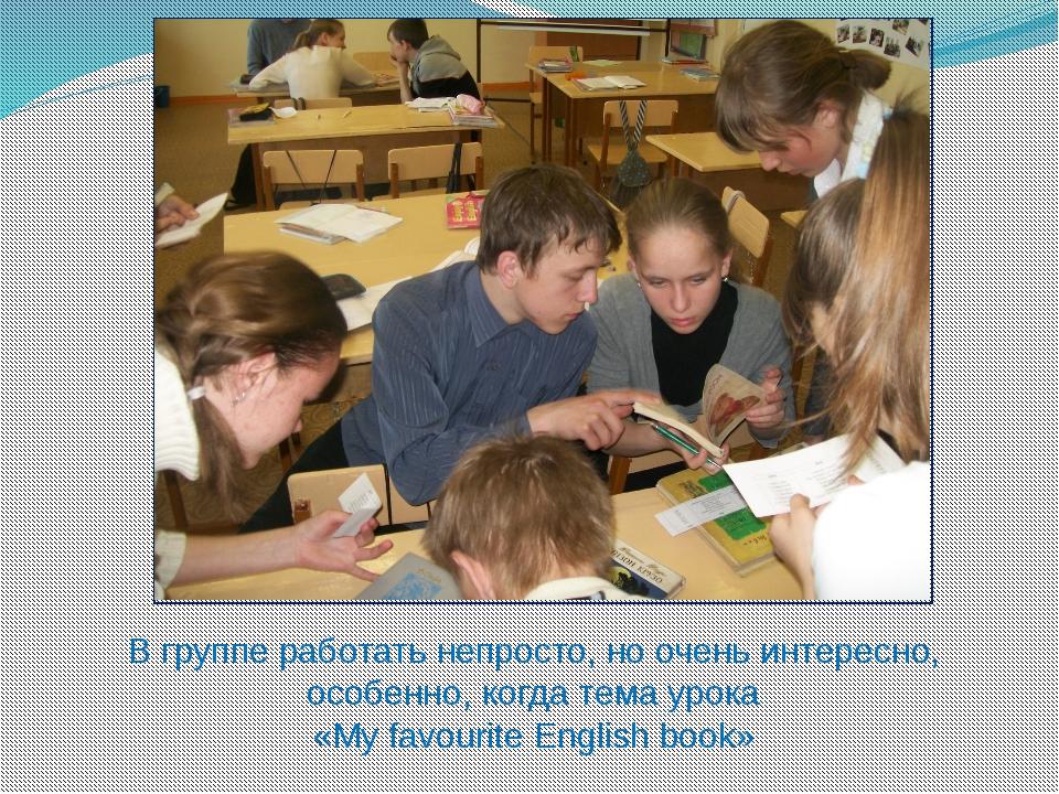 В группе работать непросто, но очень интересно, особенно, когда тема урока «M...
