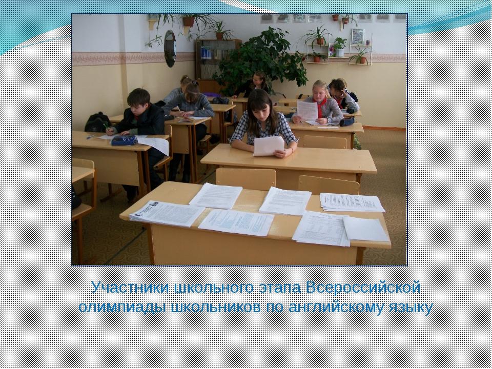 Участники школьного этапа Всероссийской олимпиады школьников по английскому я...