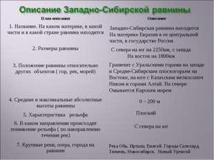 Западно-Сибирская равнина находится На материке Евразия в ее центральной част