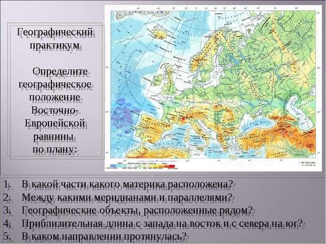 Географический практикум Определите географическое положение Восточно-Европей...