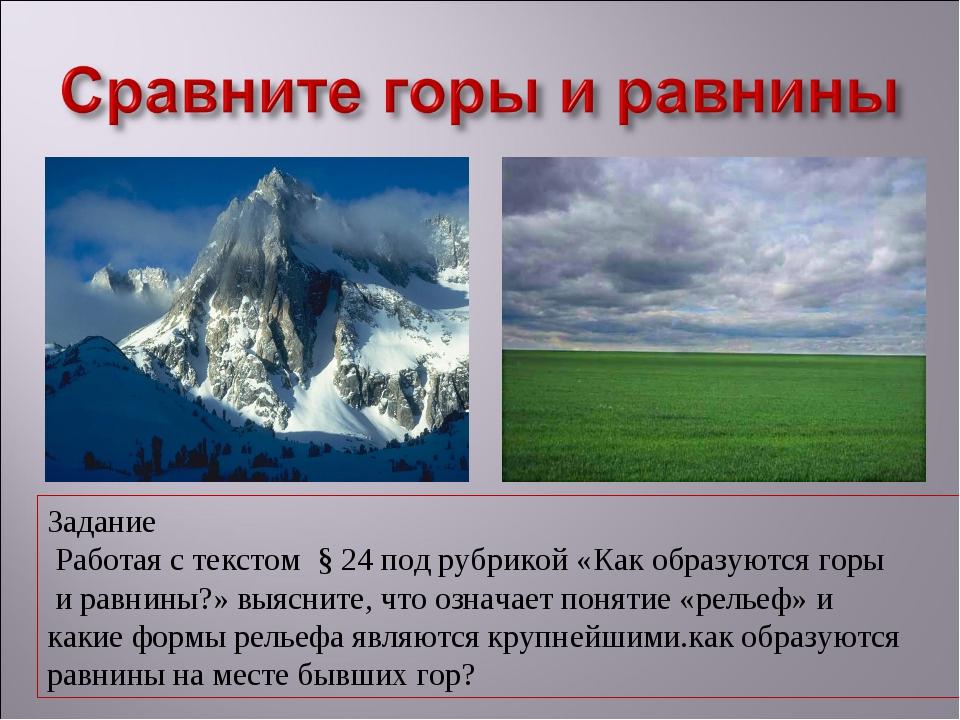 Задание Работая с текстом § 24 под рубрикой «Как образуются горы и равнины?»...