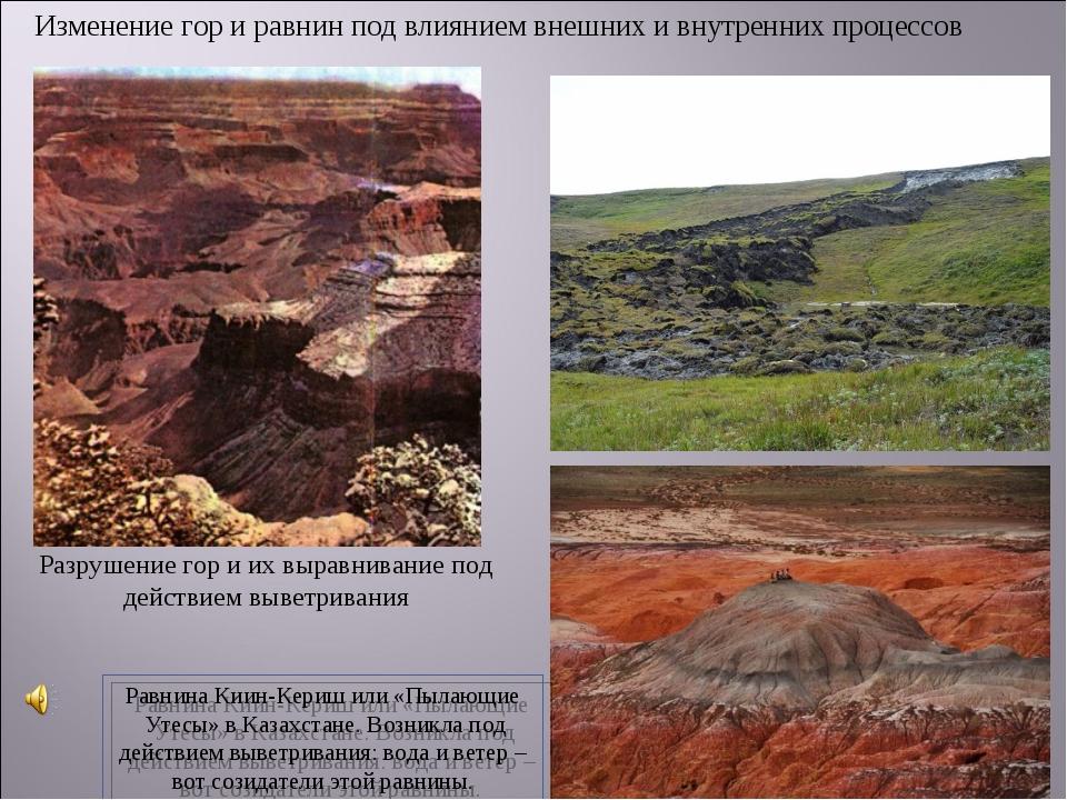 Равнина Киин-Кериш или «Пылающие Утесы» в Казахстане. Возникла под действием...