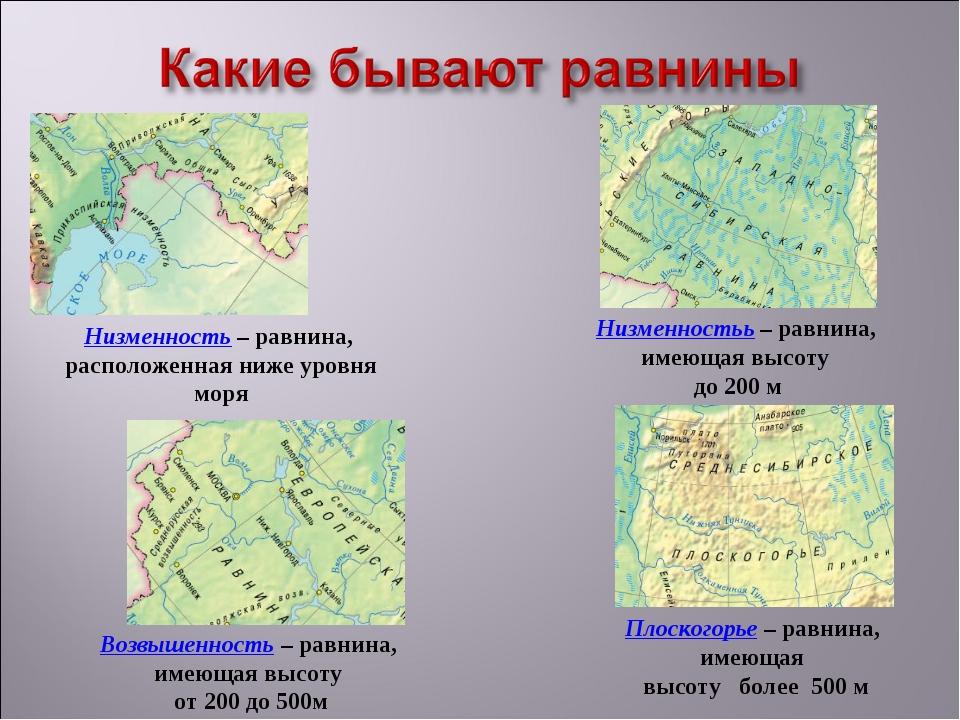 Возвышенность – равнина, имеющая высоту от 200 до 500м Низменностьь – равнина...