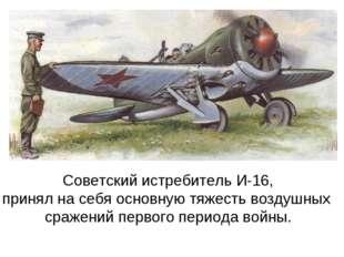 Советский истребитель И-16, принял на себя основную тяжесть воздушных сражени