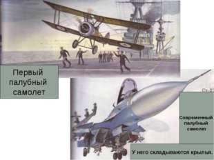 Современный палубный самолет Первый палубный самолет У него складываются крыл