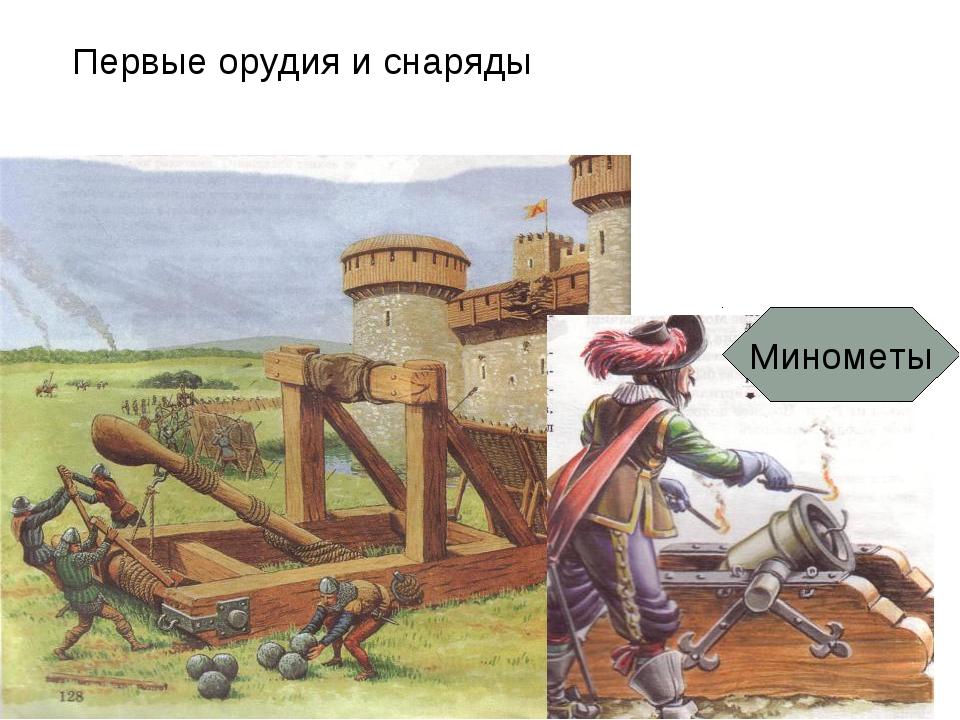 Первые орудия и снаряды Минометы