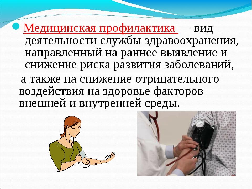 Медицинская профилактика — вид деятельности службы здравоохранения, направлен...