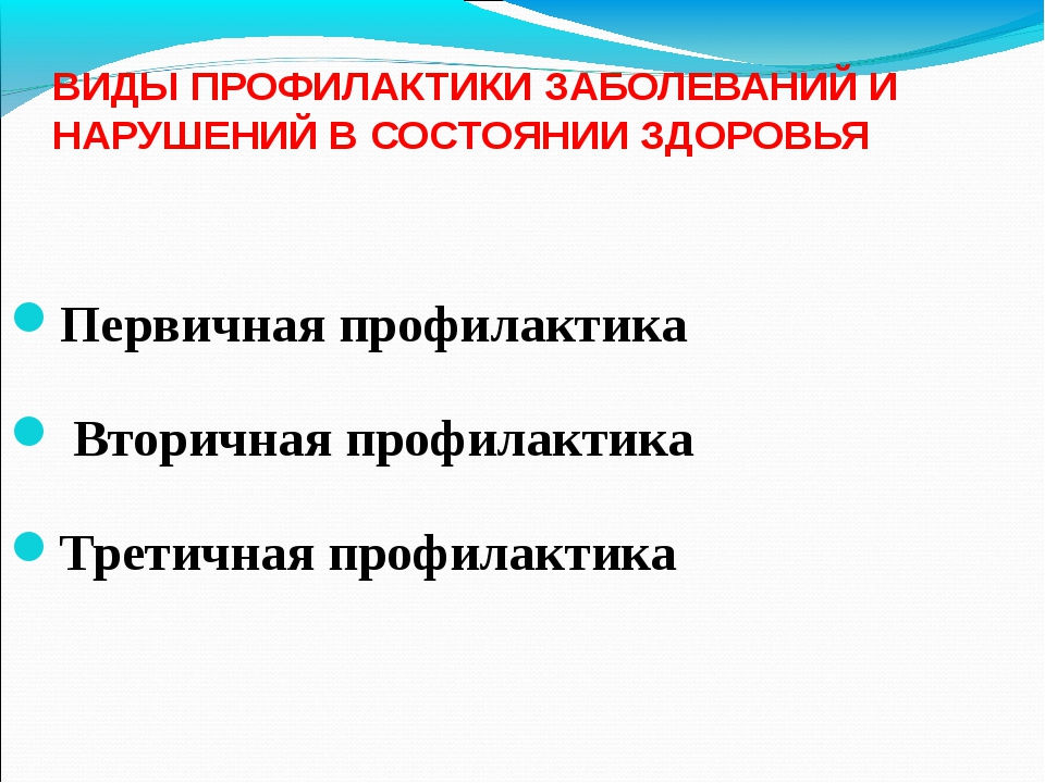ВИДЫ ПРОФИЛАКТИКИ ЗАБОЛЕВАНИЙ И НАРУШЕНИЙ В СОСТОЯНИИ ЗДОРОВЬЯ Первичная проф...