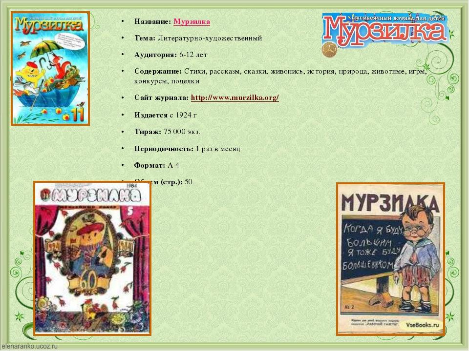 Название: Мурзилка Тема: Литературно-художественный Аудитория: 6-12 лет Содер...