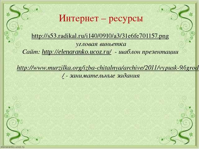 Интернет – ресурсы http://s53.radikal.ru/i140/0910/a3/31e6fe701157.png углова...