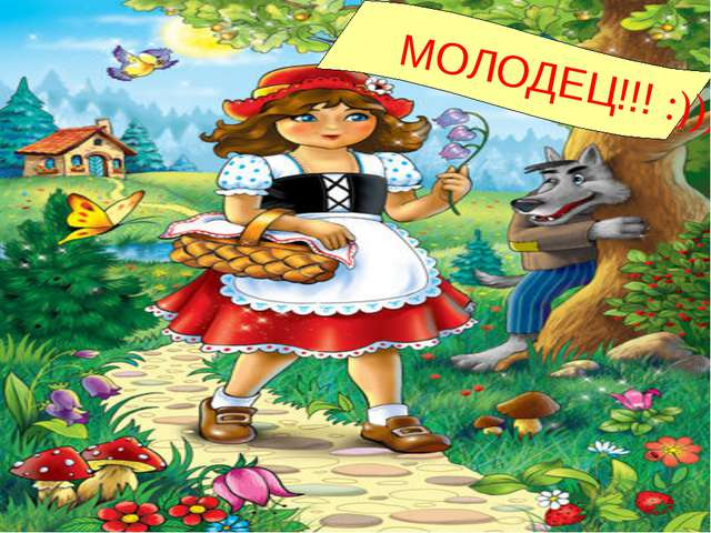МОЛОДЕЦ!!! :)))