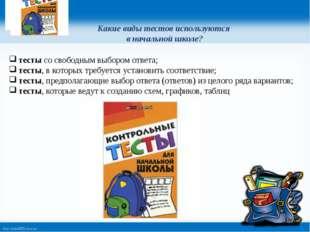 Какие виды тестов используются в начальной школе? тесты со свободным выбором