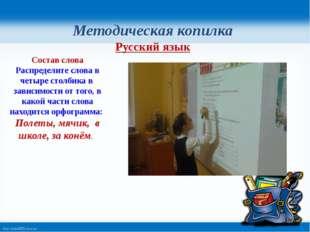 Методическая копилка Русский язык Состав слова Распределите слова в четыре ст