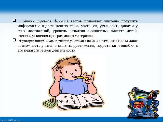 Контролирующая функция тестов позволяет учителю получить информацию о достиж...
