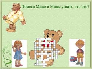-Помоги Маше и Мише узнать, что это?