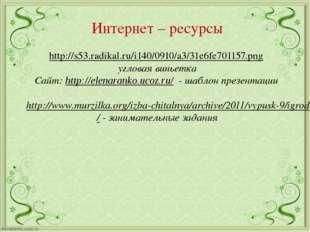 Интернет – ресурсы http://s53.radikal.ru/i140/0910/a3/31e6fe701157.png углова