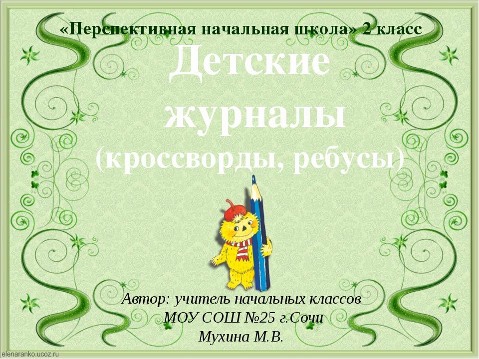 Детские журналы (кроссворды, ребусы) Автор: учитель начальных классов МОУ СОШ...