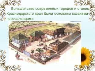 Большинство современных городов и станиц Краснодарского края были основаны к
