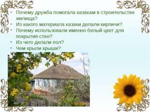 Почему дружба помогала казакам в строительстве жилища? Из какого материала ка