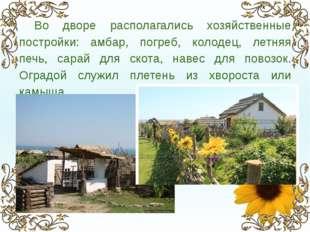 Во дворе располагались хозяйственные постройки: амбар, погреб, колодец, летн