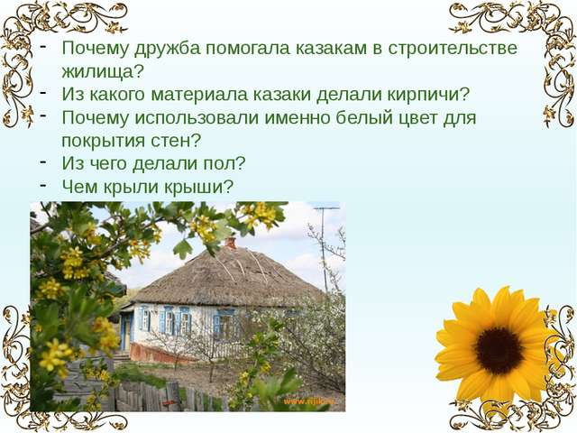 Почему дружба помогала казакам в строительстве жилища? Из какого материала ка...