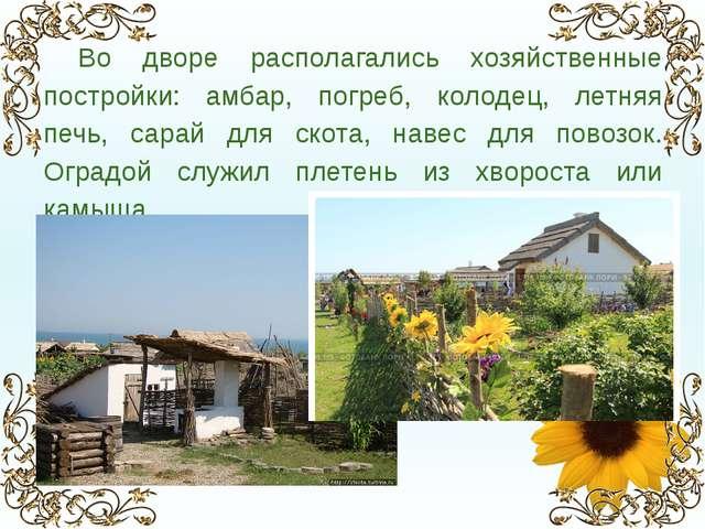Во дворе располагались хозяйственные постройки: амбар, погреб, колодец, летн...
