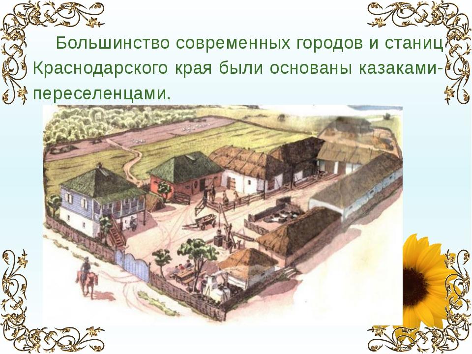 Большинство современных городов и станиц Краснодарского края были основаны к...