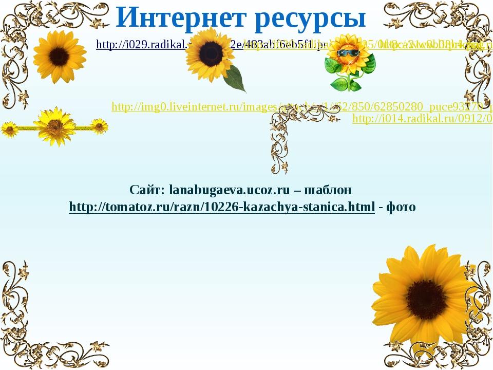 Интернет ресурсы Сайт: lanabugaeva.ucoz.ru – шаблон http://tomatoz.ru/razn/10...