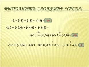 -1 + (- 5) + (- 6) + (- 8) = -1,5 + (- 5,4) + (- 4,6) + (- 8,5) = -1,5 + (- 5